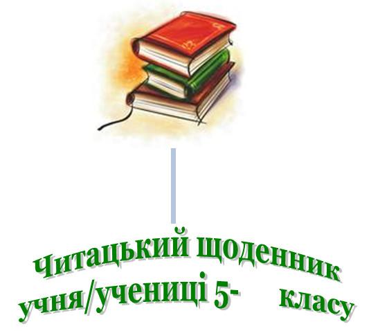 Читацький щоденник учня учеиці 5